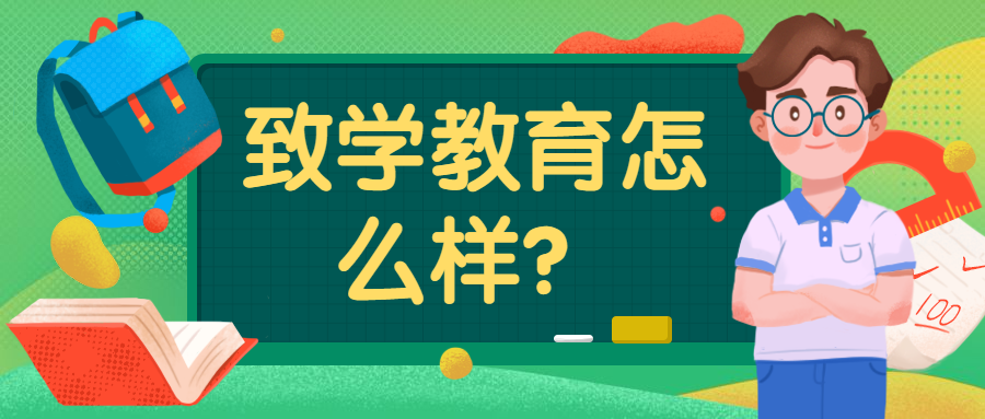 <strong>致学教育怎么样?</strong>