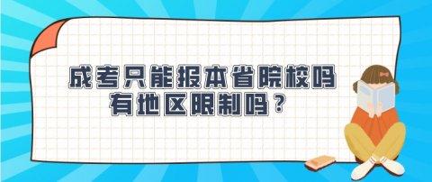 成考只能报本省院校吗,有地区限制吗?
